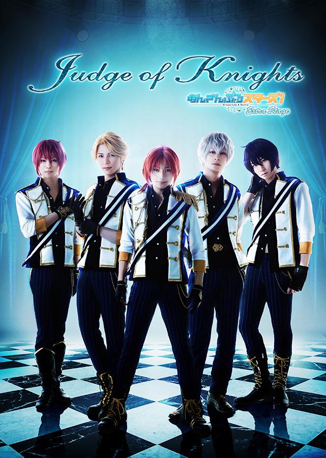 あんさんぶるスターズ!エクストラ・ステージ~Judge of Knights~