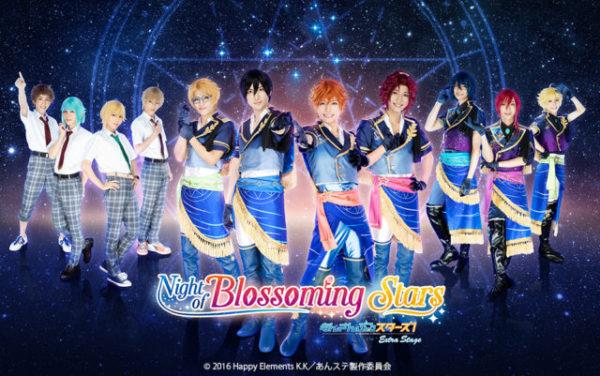 あんさんぶるスターズ!エクストラ・ステージ〜Night of Blossoming Stars〜